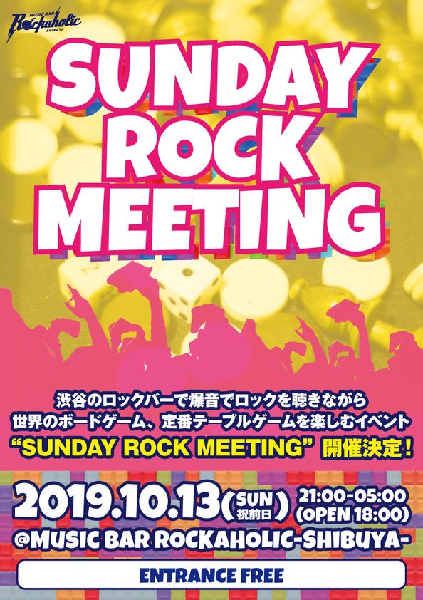 sunday_rock_meeting.jpg