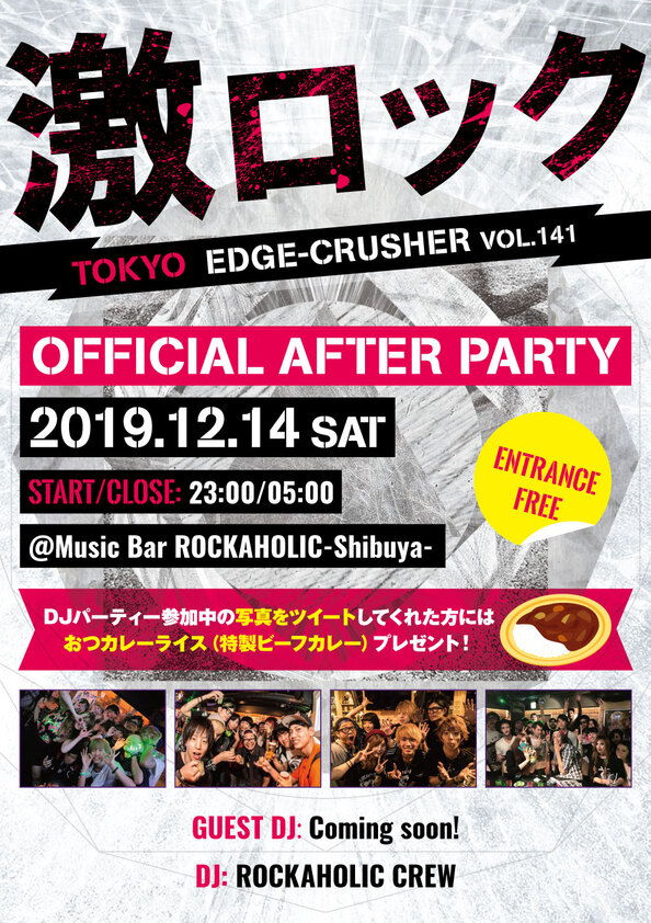 1214_tokyo_afterparty.jpg