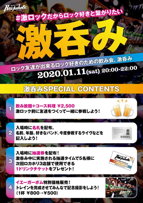 gekinomi_2020_contents.jpg