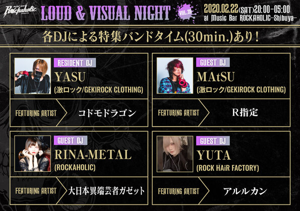 LOUD&VISUAL-NIGHT28_feature.jpg