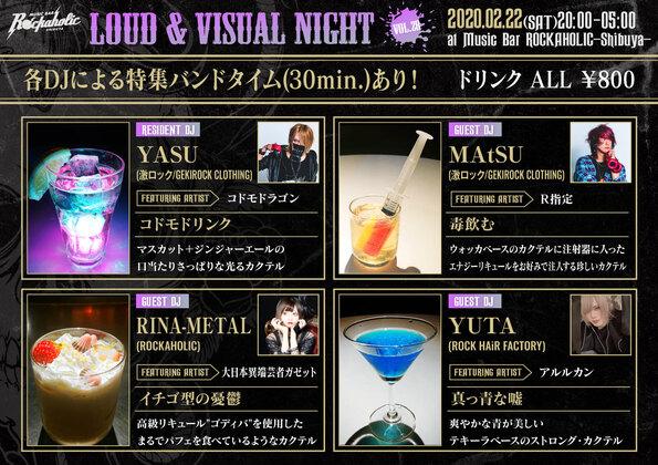 LOUD&VISUAL-NIGHT28_drink.jpg