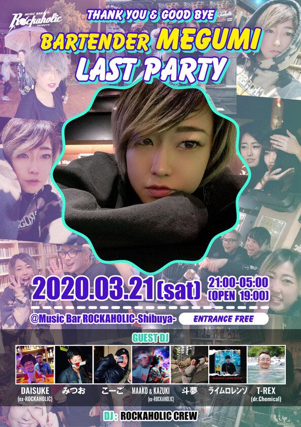 megumi_last_partyguest.jpg