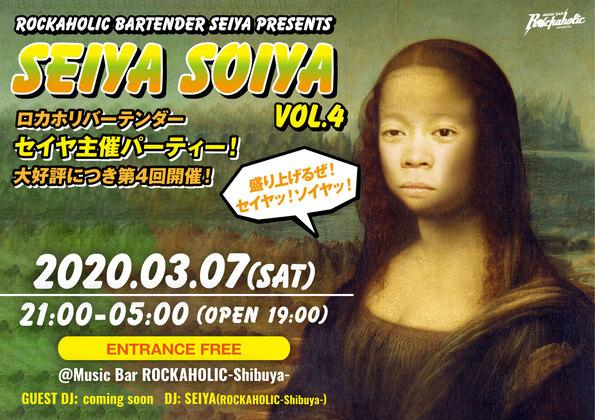 seiyasoiya_vol4_0.jpg