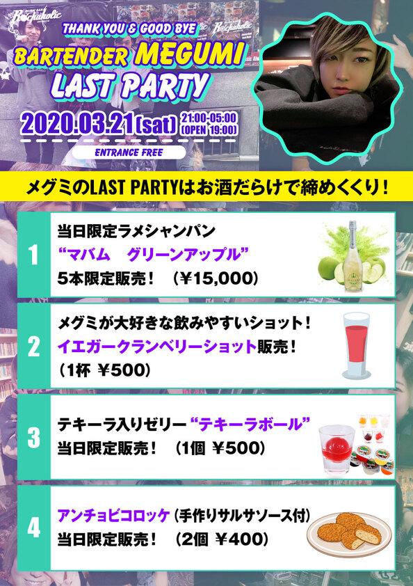 megumi_last_party_contents.jpg