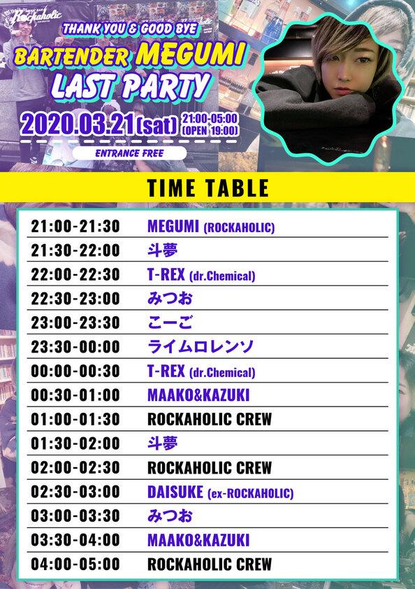 megumi_last_party_tt.jpg