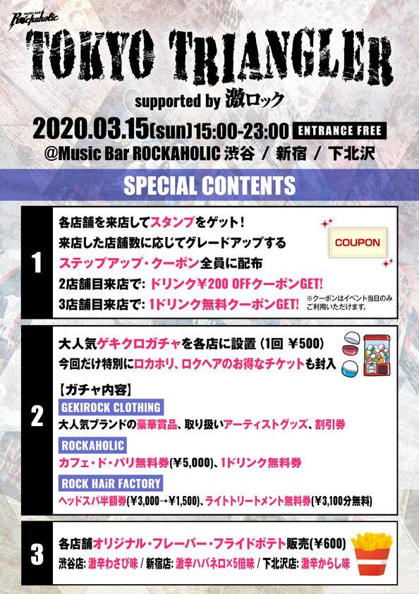 tokyo_triangler_contents.jpg