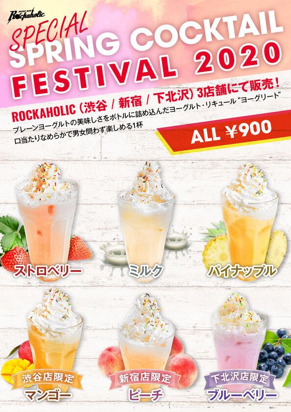 rockaholic3_spring2020.jpg