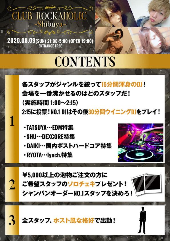 club_rockaholic_vol2_contents_new.jpg