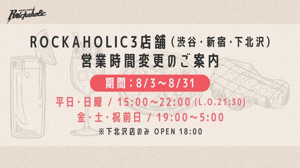rockaholic_shinjuku_openhours.jpg