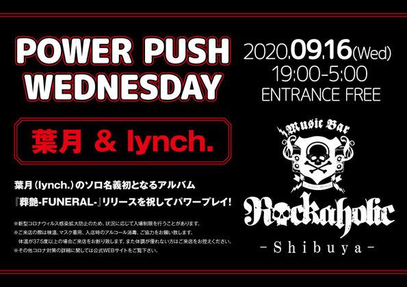 pp_w_shibuya_0916.jpg