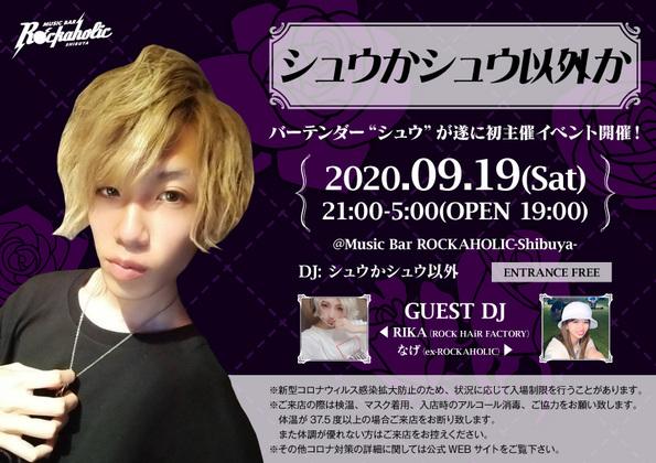 syuka_shuigaika_guest.jpg