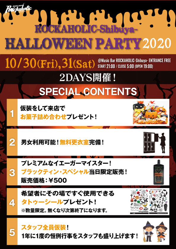 halloween_shibuya_contents.jpg