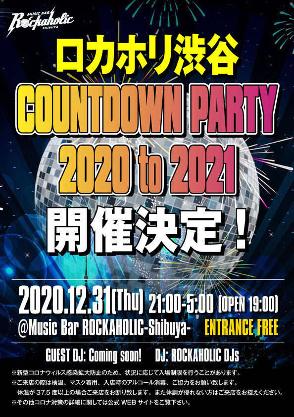 count_down_shibuya2020-2021.jpg
