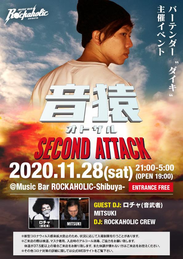 otosaru2_guest.jpg
