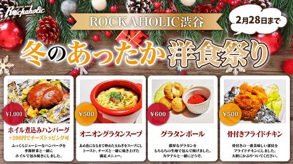 shibuya_winter_2020.jpg