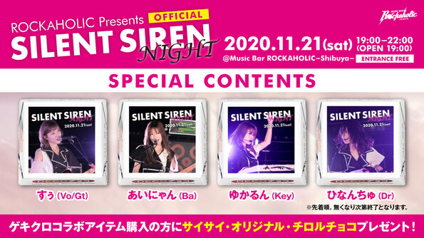 silent_siren_night_chiroru_0.jpg