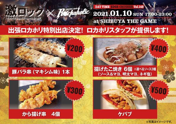 0110_tokyo_food.jpg