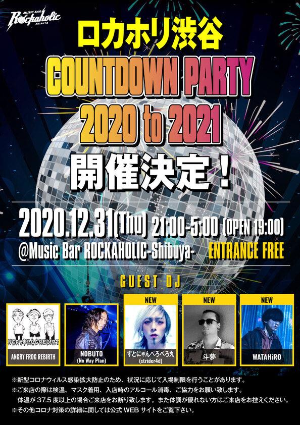 count_down_shibuya2020-2021_guest2.jpg