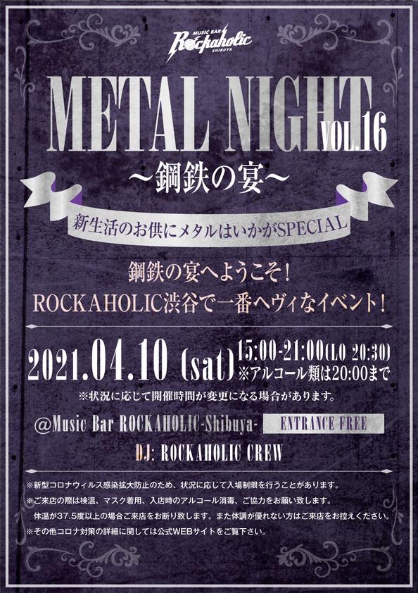 metal_night_16.syuseijpg.jpg