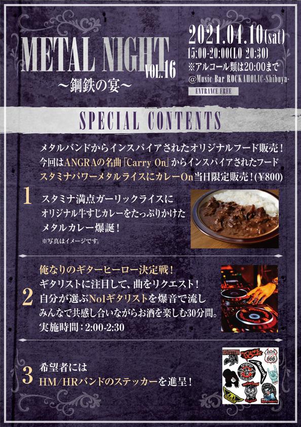 metal_night_16_contents.jpg