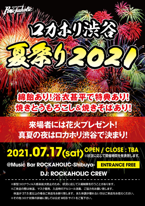 summer_matsuri2021.jpeg