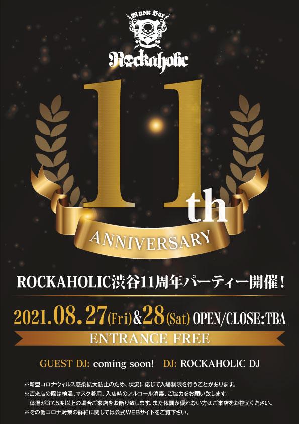 0827渋谷11周年.jpg