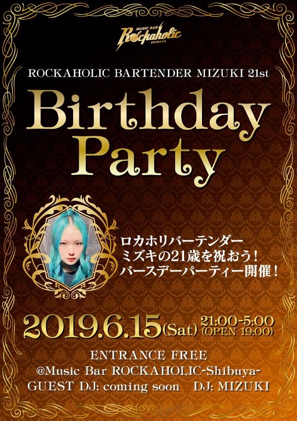 mizuki_birthday8 - コピー.jpg