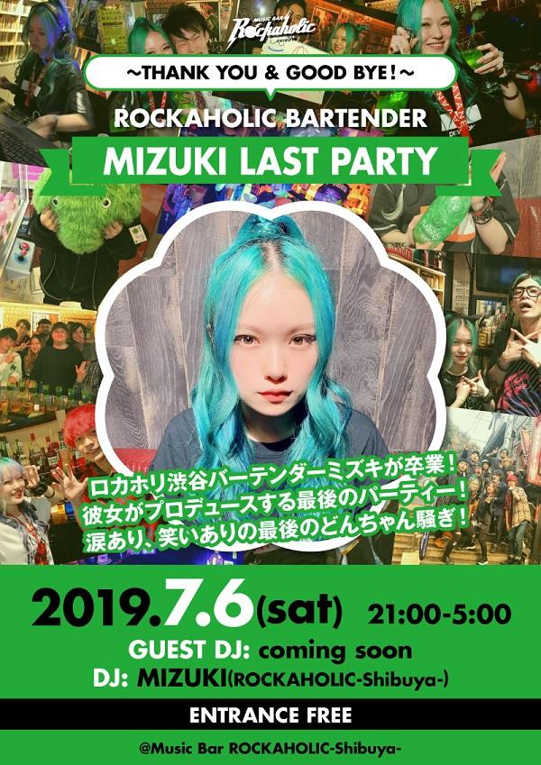 mizuki_lastparty - コピー.jpg
