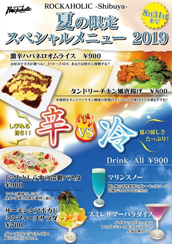 summer_menu - コピー.jpg
