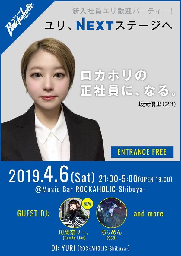 yuri_welcomenext_guest_0327 - コピー.jpg