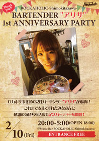 "BARTENDER""アリサ""1st ANNIVERSARY PARTY"