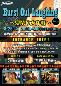 Burst Out Laughing Vol.18~夏祭り大作戦~