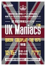 UK ROCK特集DJイベントUK Maniacs Vol.3   QUEEN、COLDPLAY、THE 1975特集