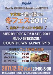 MERRY ROCK PARADE 2017 ポルノ超特急2017 COUNTDOWN JAPAN 17/18特集