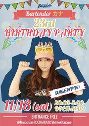 """バーテンダー""""カナ""""23rd BIRTHDAY PARTY"""
