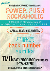 POWER PUSH ROCKAHOLIC 星野源、back number、sumika特集