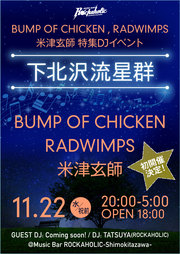 "BUMP OF CHICKEN、RADWIMPS、米津玄師特集DJイベント ""下北沢流星群"""