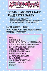 IKU 40th ANNIVERSARY 非公認AFTER PARTY