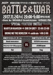 """邦楽VS洋楽 ラウドロック爆音DJバトル・イベント """"BATTLE&WAR Vol.4"""""""