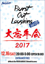 Burst Out Laughng Vol.20 大忘年会