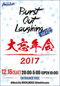 Burst Out Laughng Vol.20 大忘年会