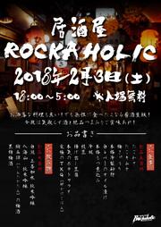 居酒屋ROCKAHOLIC Vol.1