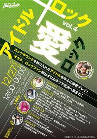 愛ロック VOL.4