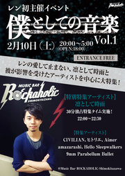 僕としての音楽 Vol.1
