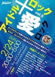 愛ロック VOL.5