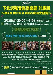 下北沢軽音楽倶楽部31限目MAN WITH A MISSION大研究