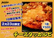 チーズタッカルビ1日限定販売