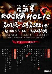 居酒屋ROCKAHOLICVol.2