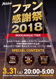 ROCKAHOLIC下北沢ファン感謝祭2018