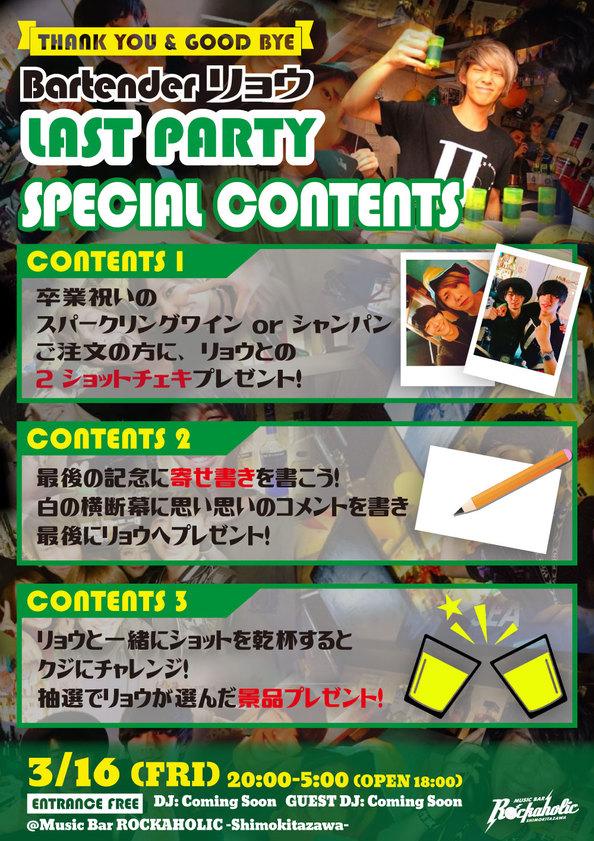 shimokita_ryoulast_contents.jpeg
